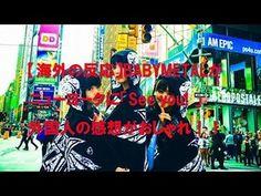 babymetal 海外の反応 ニューヨーク 動画ニュース ニューヨークに「See you! 」外国人の感想がおしゃれ!!|動画ニュースが投稿できるサイト