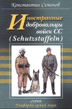 Иностранные добровольцы войск СС (Shutzstaffeln)
