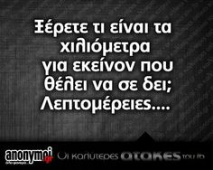 ! Wisdom Quotes, Love Quotes, Funny Greek, Greek Quotes, True Stories, Letter Board, Lettering, Thoughts, Sayings