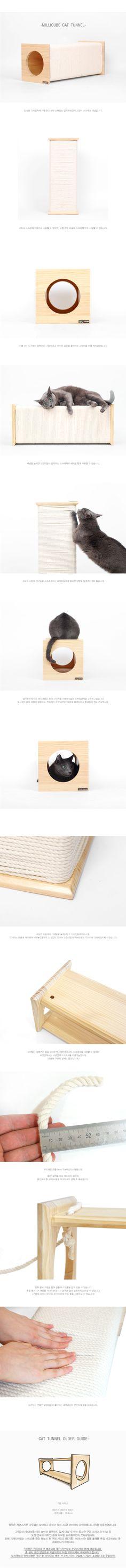반려동물 원목 디자인가구 밀리큐브입니다.[원목캣타워/강아지집/고양이식탁/강아지식탁등]