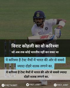 Virat kohali Test captain of india. Test cricket