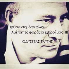 """""""Dressed as friends came to us our enemies, so many times! Wise Man Quotes, Men Quotes, Wisdom Quotes, Life Quotes, Motivational Quotes, Inspirational Quotes, Writers And Poets, God Loves Me, Greek Quotes"""