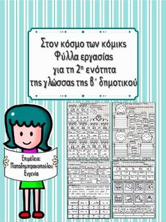 Στον κόσμο των κόμικς / Φύλλα εργασίας για την 3η ενότητα της γλώσσας… Magazine Holders, Tv, Second Grade, Presentation, Language, Family Guy, Teaching, School, Children