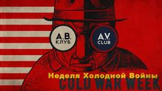 The A.V. Club's eclectic guide to the Cold War