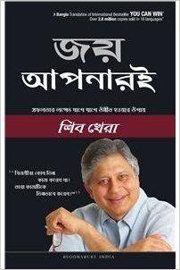 You Can Win Bangla By Shiv Khera Https Www Amazon In Dp