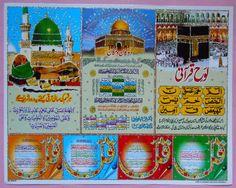 India Muslim Religious Print Lauh-e-Qurani & Charo Kul With Glitter (R756)