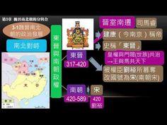 B3L3-1(3-4)西晉的滅亡與南北對峙 - YouTube