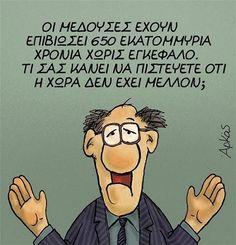 ποιος ειναι ο αρκας - Αναζήτηση Google Greek Memes, Greek Quotes, Funny Images, Funny Photos, Funny Drawings, Clever Quotes, Sarcastic Quotes, Humor Quotes, Cheer Up