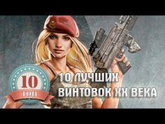 10 лучших винтовок 20 века | Видео YouTube