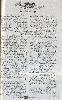 Mohabbat Dhanak Rang by Misbah Nosheen Read Online Urdu Novels