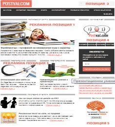 Интернет реклама в сайта Postvai.COm - социална медия за копирайтинг и фрийланс