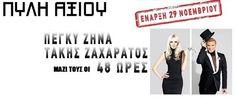 H Πέγκυ Ζήνα στην Πύλη Αξιού live clubbing στην Θεσσαλονίκη απο 29/11.