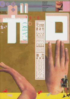 tsun-zaku: 月刊漫画ガロ 1996年6月号 特集 マンガの読み方 http://anamon.net/?pid=73731971