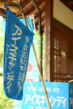 Ice pop sign at Showa-mura museum, Gifu, Japan 日本昭和村
