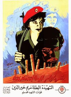 مدونة جبل عاملة: نساء إستشهدن في جنوب لبنان Palestine Liberation Organization, Blog, Movie Posters, Art, Art Background, Film Poster, Kunst, Blogging, Performing Arts