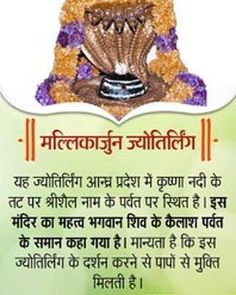 Mallikarjun Jyotirling