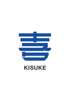 CLIENT : 株式会社一六本舗 DATE : 2013 Logo Sign, Typography Logo, Logo Branding, Branding Design, Logos, Chinese Fonts Design, Japanese Graphic Design, Chinese Logo, Font Design