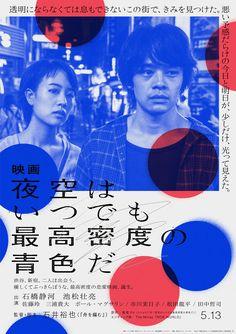 夜空はいつでも最高密度の青色だ Yozora ha itsudemo saikou mitsudo no aoiro da (The Tokyo Night Sky Is Always the Densest Shade of Blue) by Yuya Ishii. Japan Design, Japanese Film, Japanese Poster, Poster Layout, Buch Design, Design Art, Cover Design, Text Poster, Print Poster