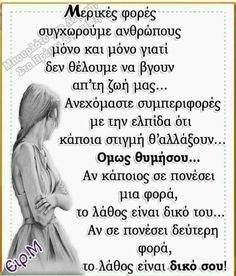 Wisdom Quotes, Life Quotes, Favorite Quotes, Best Quotes, Life Code, Clever Quotes, Perfection Quotes, Greek Quotes, Great Words
