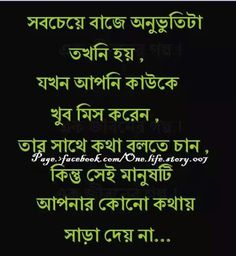 Love Quotes For Her In Bengali Brainy Quotes Pinterest Quotes