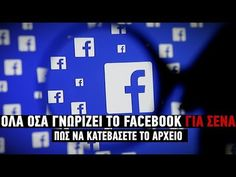 Όλα όσα γνωρίζει το facebook για σένα - Πως να κατεβάσεις το αρχείο,,