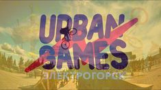 Urban Games contest in Elektrogorsk Games 2017, Bmx, Neon Signs, Urban, Bicycles