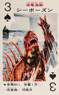 怪獣トランプ ALASKA CARD co. Pachimon Kaiju Cards - 20