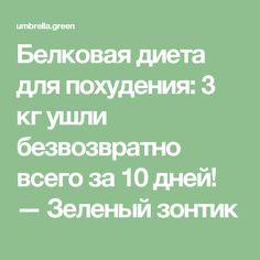 Белковая диета для похудения: 3 кг ушли безвозвратно всего за 10 дней! — Зеленый зонтик