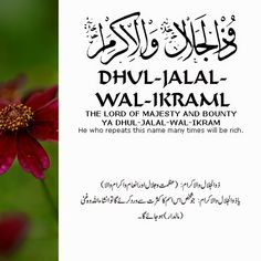 The 99 Beautiful Names of Allah with Urdu and English Meanings Islamic Quotes, Islamic Teachings, Islamic Inspirational Quotes, Religious Quotes, Spiritual Quotes, Islamic Posters, Islamic Dua, Prayer Verses, Quran Verses