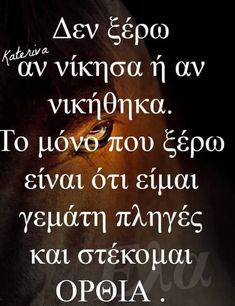 Greek Quotes, Christian Faith, Wise Words, Love Quotes, Motivational Quotes, Messages, Thoughts, Feelings, Sayings