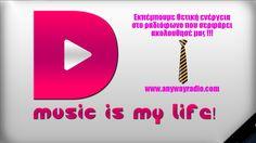 Ακόμα ενα βράδυ στον παράδεισο του Anyway Radio  Ζήσε το όνειρο σου , παρέα με επιτυχίες στο  ραδιόφωνο που σε πάει ψηλά !!!!! Get tuned & listen real music  Volume_up ► PLAY ▂ ▃ ▅ █ Join us! ►www.anywayradio.com