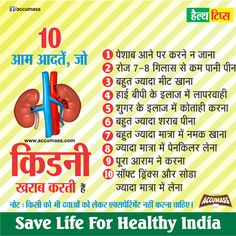 Health Tips For Living: Health Tips for Kidney - Save Life for healthy ind...