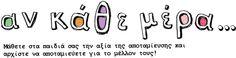 Αν κάθε μέρα... Piggy Bank Craft, Saving Money, October, Education, Day, Crafts, Manualidades, Save My Money, Teaching