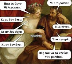 Funny Greek Quotes, Funny Quotes, Ancient Memes, Funny Times, Laugh Out Loud, I Laughed, Best Quotes, Laughter, Jokes