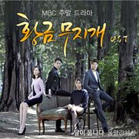 Golden Rainbow OST Part.1 | 황금무지개 OST Part 1 - Ost / Soundtrack, available for download at ymbulletin.blogspot.com