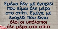 Funny Greek, Funny Cartoons, Picture Video, I Laughed, Funny Quotes, Wisdom, Facts, Humor, Words