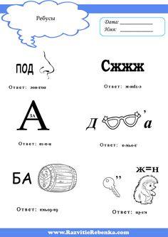 Весёлые и занимательные ребусы для детей. Скачивайте и распечатывайте. Ребусы для детей - это особый вид загадок, в которых загаданные сл...