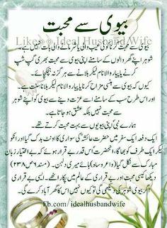 Right of wife. | Urdu - The Love | Pinterest | Islam ...
