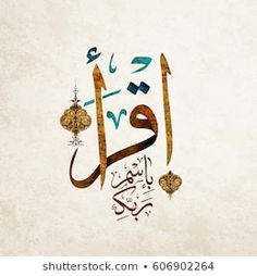 Find Vector Words Recite Name Your Lord stock images in HD and millions of other royalty-free stock photos, illustrations and vectors in the Shutterstock collection. Calligraphy Words, Arabic Calligraphy Art, Calligraphy Alphabet, Calligraphy Tutorial Beginners, Celtic Art, Celtic Dragon, Islamic Wall Art, Turkish Art, Portfolio