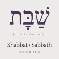 Shabbat is the seventh day of the week, known in English as Sabbath. There is no other day of the week in Hebrew that has a name but… Ancient Hebrew Alphabet, Biblical Hebrew, Hebrew Names, Hebrew Words, Hebrew Text, Bible Quotes, Bible Verses, Learn Hebrew, Word Study