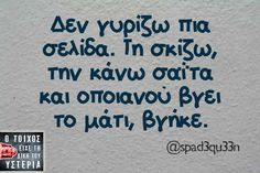 Funny Phrases, Funny Quotes, Greek Quotes, Funny Clips, Just For Laughs, Sarcasm, Favorite Quotes, Things To Think About, Hilarious