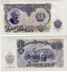 1951 series Bulgarian 200-lev banknote, featuring Georgi Dmitrov and the coat of arms of the People's Republic of Bulgaria on the obverse side, and harvesting peasants on the reverse side.