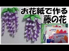 kimie gangiの季節の掲示5月 「お花紙で作るつまみ細工の藤の花」 - YouTube