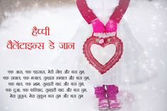 Valentine Day Shayari And SMS Collection is that the best thanks to specific your love and feelings to your darling ones. Happy Saint Valentine's Day could be a Valentine Day Week, Happy Valentines Day Images, Happy Valentines Day Card, Biblical Marriage, Good Marriage, Marriage Advice, Inspirational Quotes About Love, Love Quotes, I Choose You Quotes