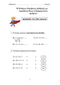 μαθηματικά β΄δημοτικού β΄τεύχος Maths, Education, Words, School, Life, Onderwijs, Learning, Horse