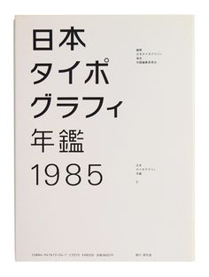 japan typography annual 1985, Book design by Helmut Schmid, Robundo, 1985. Withcontributions by Wim Crouwel, Paul Rand, Josef Müller Brockmann, Prof. Hermann Zapf, Wolfgang Weingart