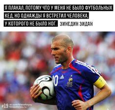 Мотивирующие цитаты про спорт и здоровье великих спортсменов Зинедин Зедан