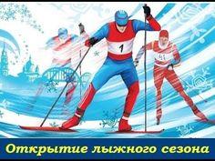 Открытие лыжного сезона 2017  2018 в Курье