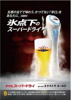 アサヒ スーパードライ エクストラ・コールド(asahi super dry extra cold) Kohaku, Beverages, Drinks, Beer Garden, Still Life Photography, Iced Tea, Kyoto, Pint Glass, Liquor