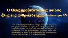 Ο Παντοδύναμος Θεός λέει, «Αν η ανθρωπότητα επιθυμεί να έχει μια καλή μοίρα, αν μια χώρα επιθυμεί να έχει μια καλή μοίρα, τότε ο άνθρωπος πρέπει να υποκλιθεί στον Θεό με λατρεία, να μετανοήσει και να εξομολογηθεί μπροστά στον Θεό, διαφορετικά η μοίρα κι ο προορισμός του ανθρώπου θα καταλήξουν αναπόφευκτα σε καταστροφή»… Presidents, Abs, Videos, Movies, Movie Posters, Crunches, Films, Film Poster, Abdominal Muscles